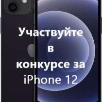 Разыграю iPhone 12, в Москве