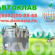 Купить автоклав гк 100, в Ставрополе