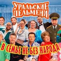 Билеты на концерт, в Омске