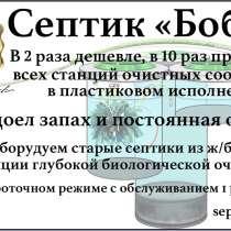 септик бобер, в Дмитрове