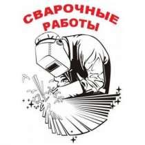 Сварочные работы любой сложности, металлообработка Гродно, в Москве