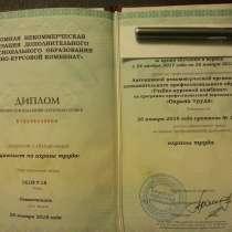 Подготовлю пакет документов по охране труда на предприятии, в Севастополе