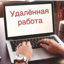 Требуется онлайн-консультант на удаленную работу, в Елабуге