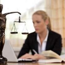 Услуги юриста в Москве, в Москве