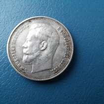 Серебряная монета, в Ростове-на-Дону