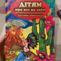 Книги для школьников и детей, в г.Красноград