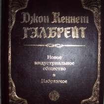 Книги по экономике, в Новосибирске