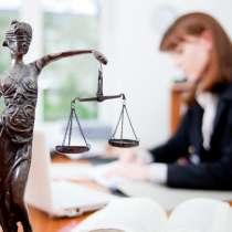 Услуги частного юриста в Москве, в Москве