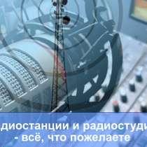 Радиостанции и радиостудии – всё, что пожелаете…, в Ростове-на-Дону