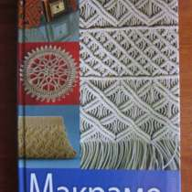 Книги по макраме, плетению из лозы, в Томске