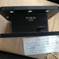 Куплю разрядники РР-192-1, в Омске