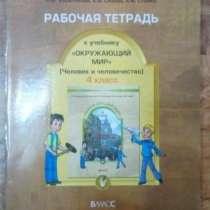 Рабочая тетрадь к учебник, в Надыме