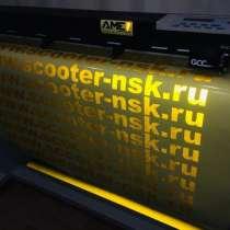 Резка светоотражающей плёнки в Новосибирске 24/7, в Новосибирске