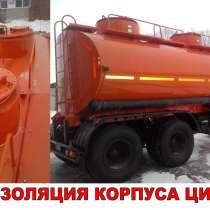 Термоизоляция (утепление) нефтевозов, битумовозов, в Нефтекамске