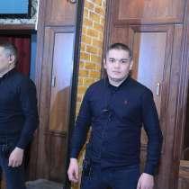 Хочу семью, в г.Бишкек