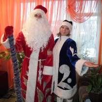 Поздравление Деда Мороза и Снегурочки на дому, в Раменское