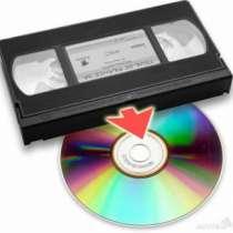 Оцифровка видеокассет 120 руб, в Набережных Челнах