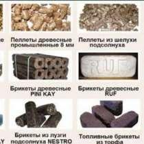 Продам брикеты топливные, в г.Киев