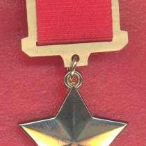СССР муляж медаль Золотая Звезда Герой Советского Союза ГСС, в Орле