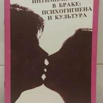 А. Логинов. Интимная жизнь в браке: Психогигиена и культура, в Москве