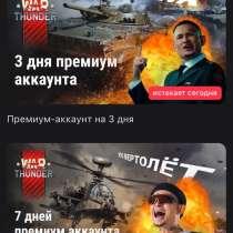 Премиум аккаунт, в Москве
