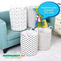 Вместительные корзины для хранения игрушек, белья , в г.Ош