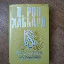 Создание человеческих способностей. Автор Л. Рон. Хаббард, в Челябинске