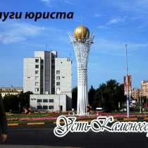 Услуги юриста в Усть-Каменогорске, в г.Усть-Каменогорск