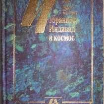 Индивид и космос, в Новосибирске