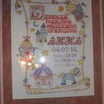 Детская метрика крестиком, в Нижнем Новгороде