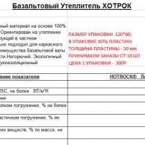 Тепло-звукоизоляционный материал, в Дмитрове