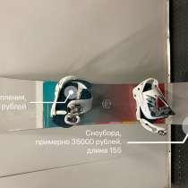 Спорт, сноуборд, в Москве