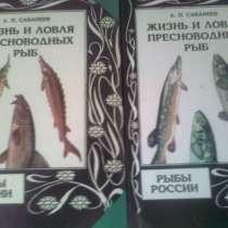 Жизнь и ловля пресноводных рыб, в Екатеринбурге