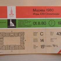 Билет Московской Олимпиады.01.8.80., дзюдо, с контролем, в г.Ереван