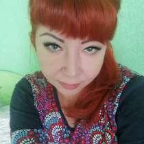 Людмила Сергеевна Лабунина, 48 лет, хочет пообщаться, в Наро-Фоминске