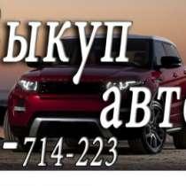 Куплю подержанный автомобиль Toyota Скупка автомашин, в Красноярске