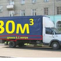 Новороссийск Грузоперевозки. Газель 6 метров, 5 тонн, 30 куб, в Новороссийске