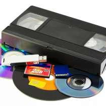 Оцифровка кинопленок и видеокассет, в Челябинске