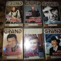 Коллекционные кассеты grand collection в наборе, в Москве