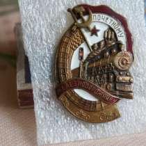"""Нагрудный знак """"Почетному железнодорожнику"""", в г.Кременчуг"""