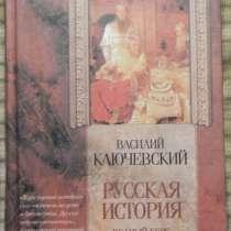 Русская история в трех томах, в Новосибирске