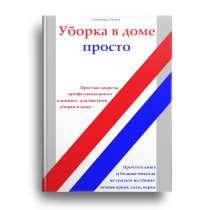 Книга в электронном формате, в Хабаровске