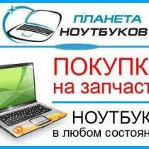 Куплю ноутбук, в Тольятти