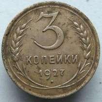 3 копейки 1927г, в Орле