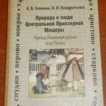 Природа и люди Центральной Приозерной Мещеры, в Владимире