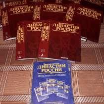 Династии России. №№1-194, в Санкт-Петербурге