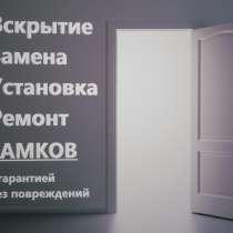Вскрытие, Заменa, Установка, Ремонт замкoв, в Санкт-Петербурге