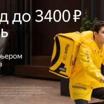 Курьер/Доставщик к партнеру сервиса Яндекс. Еда, в Екатеринбурге