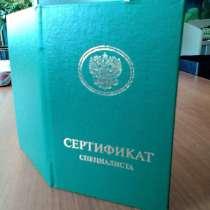 ДПО курсы повышения квалификации профподготовка дистанционно, в Красноярске
