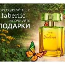 Косметика европейского качества по народным ценам, в г.Астана